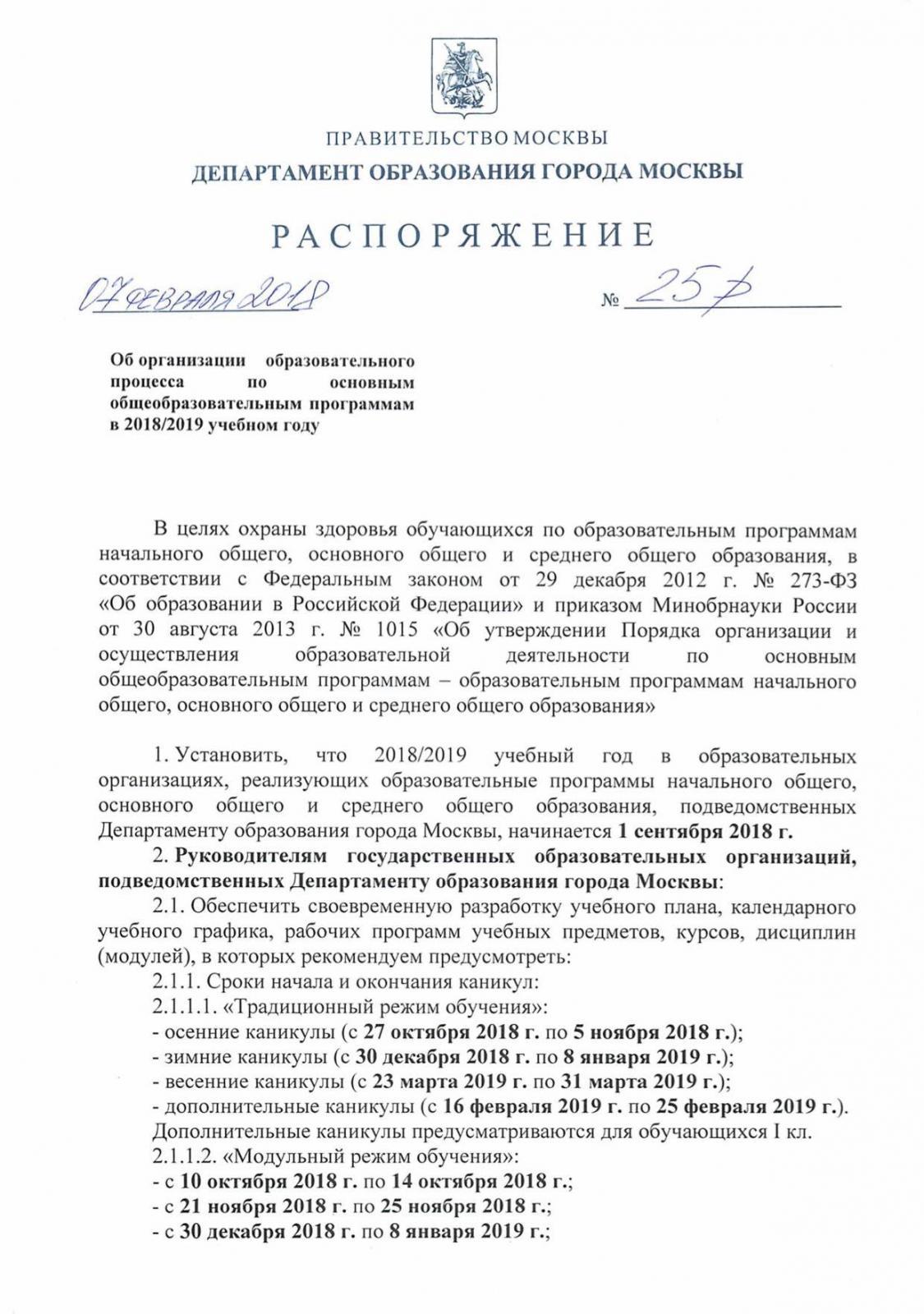25р_КАНИКУЛЫ_2018-2019.jpg