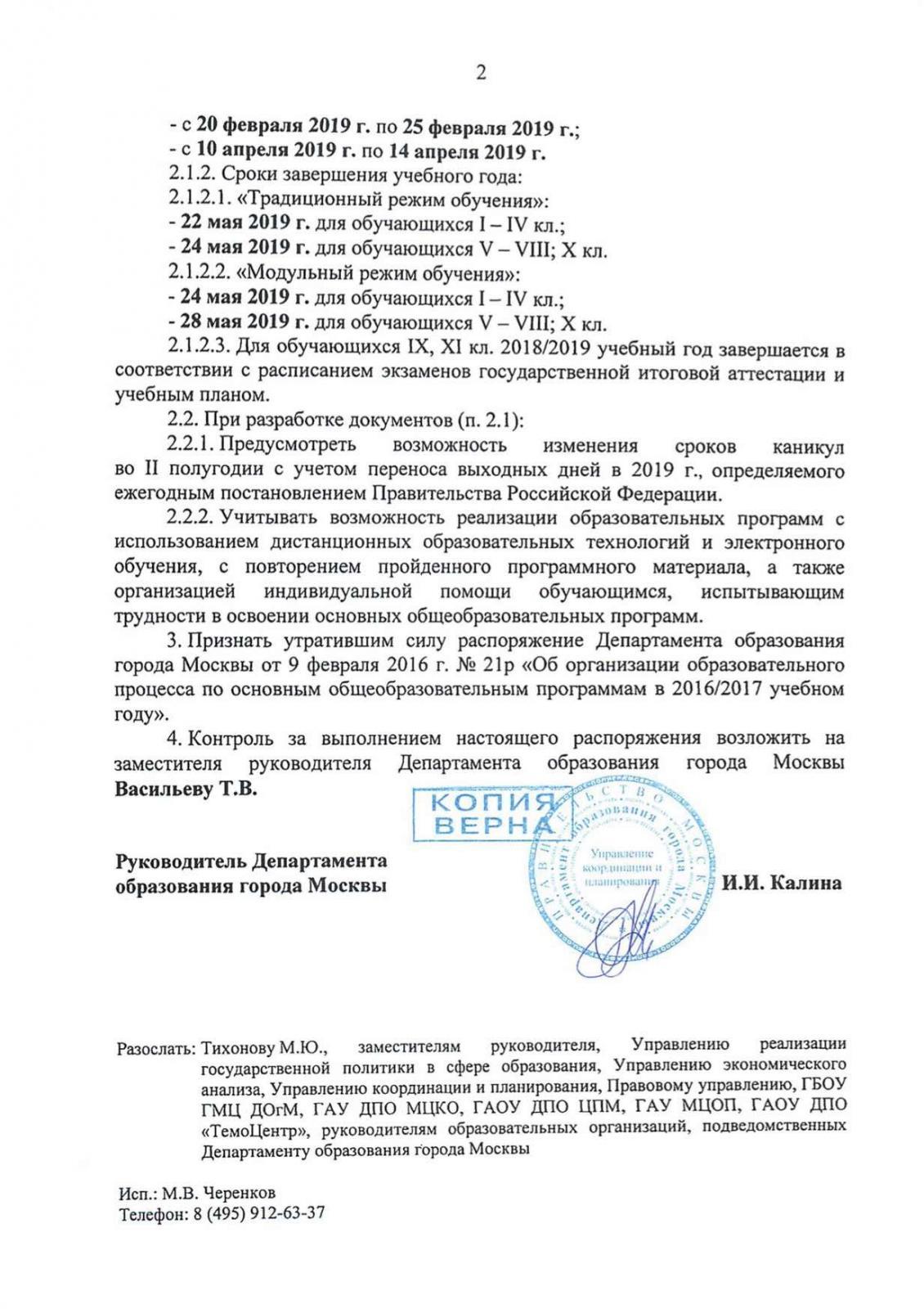 25р_КАНИКУЛЫ_2018-2019 2.jpg