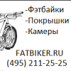 Требуется продавец велосипедов и аксессуаров к ним - последнее сообщение от fatbiker
